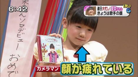 芦田愛菜ちゃんも実は疲れているデジカメ写真なのだった