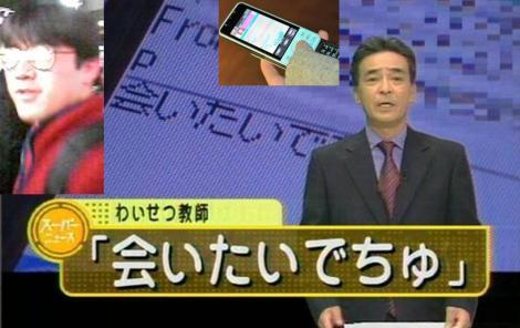 わいせつ教師が女子生徒とメールから色気付き犯罪に埼玉県警