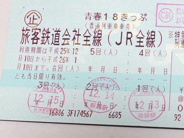 1青春18きっぷ1213