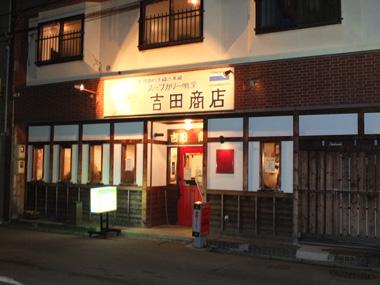 13吉田商店1222