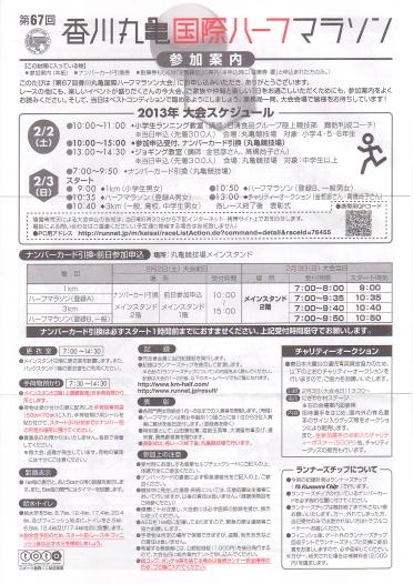 丸亀ハーフ2013