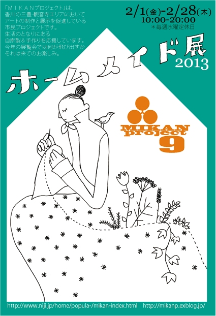 ホームメイド展2013