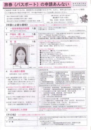 Passport申請