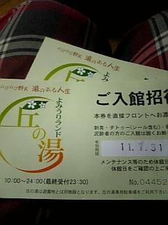 温泉チケット