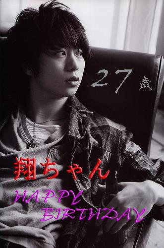 翔ちゃん 誕生日