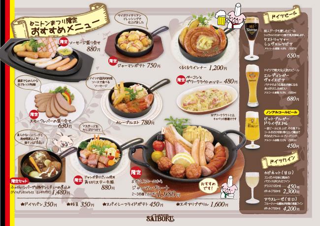 レストラントコトン祭り_menu改1