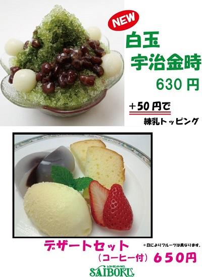 2種デザート