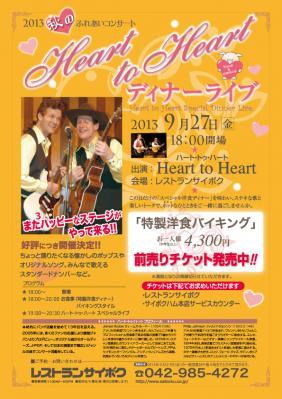 2013秋ハートtoハートsui