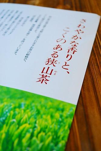 お茶DSC_0002