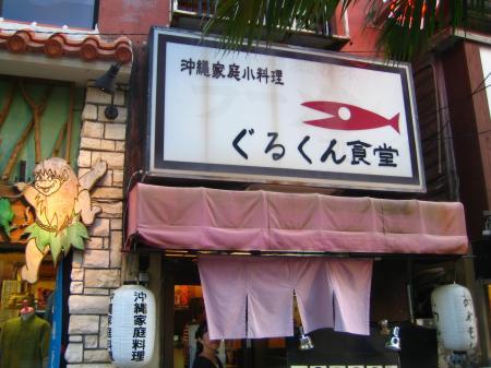 ぐるくんって生きてるときは青い魚なのよ。