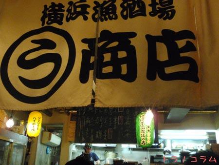 横浜漁酒場