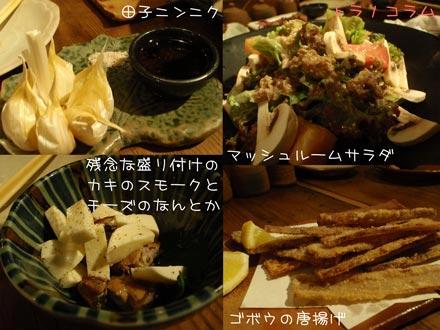 生マッシュルーム・・・。初めて食べたかも。