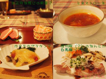 大晦日の晩ご飯