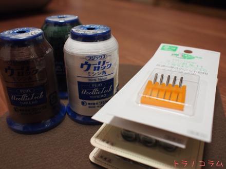 ウーリーロック296円!安い!