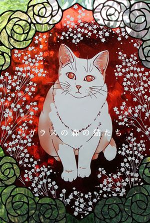 ガラスの森の猫たち4