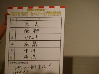 絵日記1・31矢野6