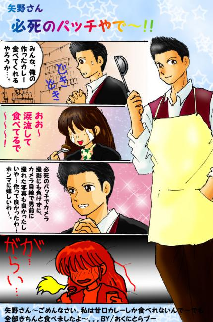 絵日記2・5矢野さんマンガ