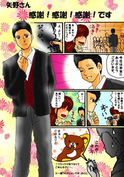 絵日記2・7矢野さんマンガ2