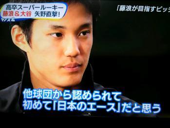 絵日記2・11ヤノスポ藤浪1