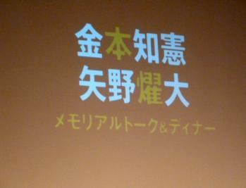絵日記4・8トーク矢野兄貴2
