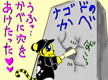 snap_torapu_20134321483.jpg