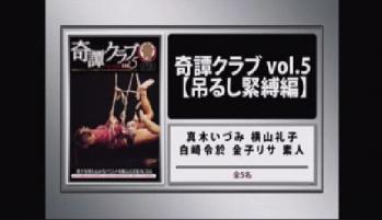奇譚クラブ vol.5 【吊るし緊縛編】 - アダルト無料動画 - DMM.R18