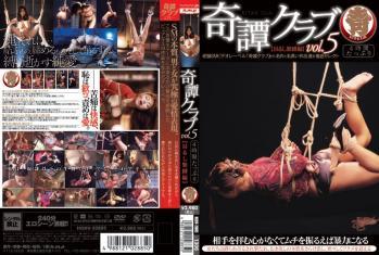 奇譚クラブ vol.5 【吊るし緊縛編】<br />