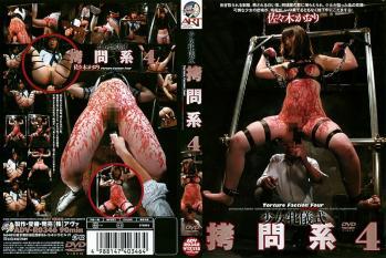 少女牝儀式 拷問系 4 佐々木かおり
