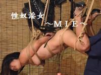 性奴淫女~MIE~