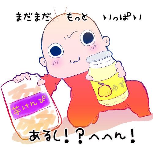 さんちゃん2