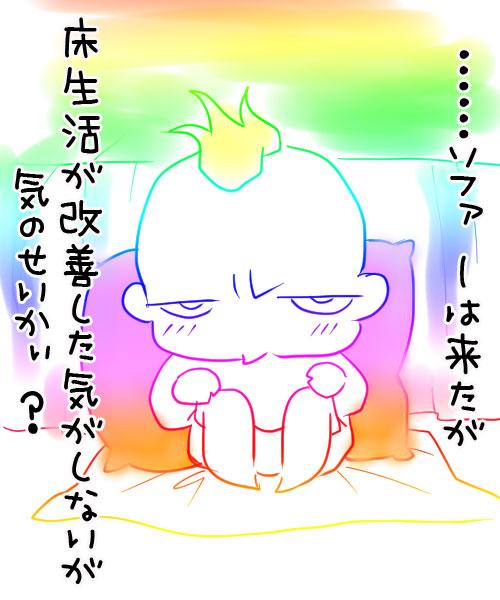 床生活さんちゃん-のコピー
