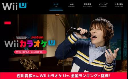 2013-03-29_wiiu_karaokejpg.jpg