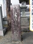 中村御所跡碑
