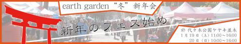 eg_fuyu041_20130109160154.jpg