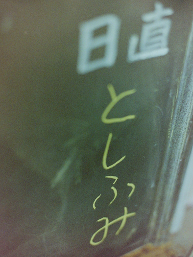 上色見小学校3ブログ