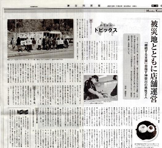 20130325神奈川新聞mini