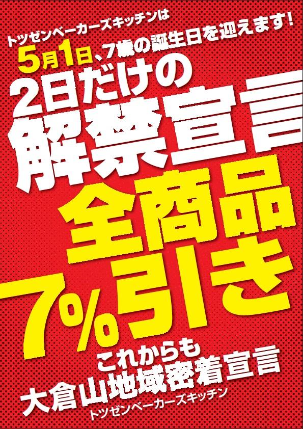 20130501大倉山7周年チラシ表