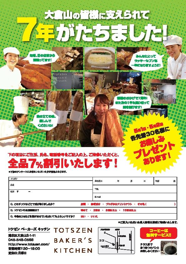 20130501大倉山7周年チラシ