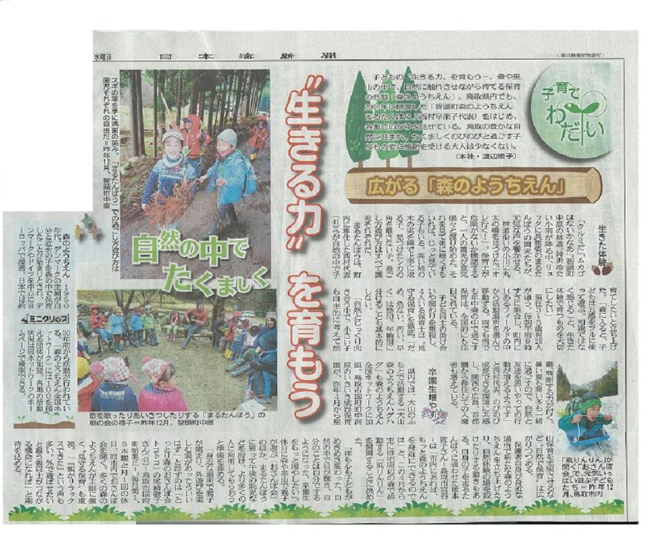 日本海新聞記事