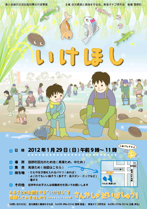 20110129ikehoshichirashi-omote