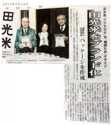 20130219伊勢新聞田光米発表セレモニー記事