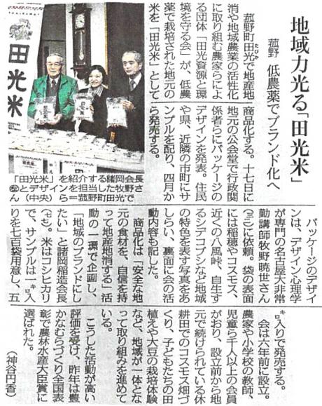 20130219中日新聞北勢版田光米発表セレモニー記事