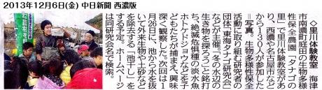 20131206_chunichi.jpg