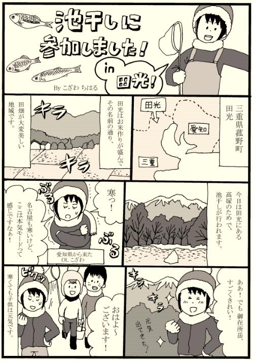 ikehoshimanga_1.png