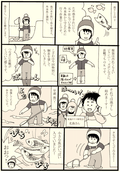 ikehoshimanga_2.png