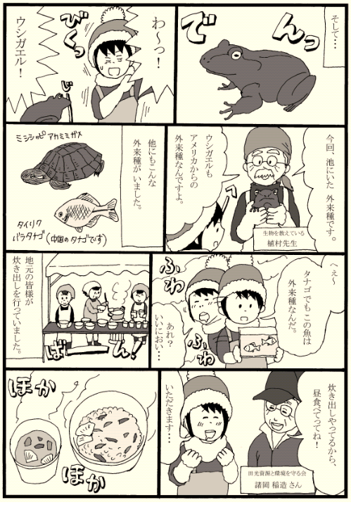 ikehoshimanga_4.png
