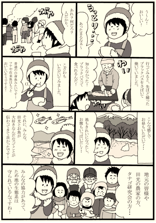 ikehoshimanga_5.png