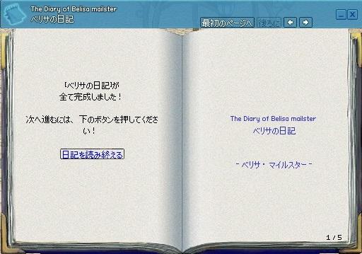mabinogi_2014_11_03_002.jpg