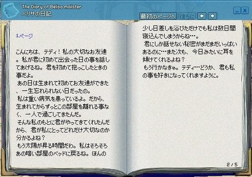 mabinogi_2014_11_03_003.jpg