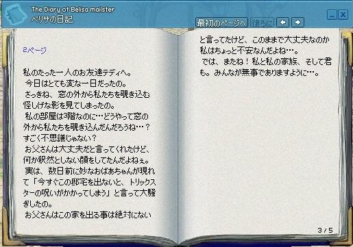 mabinogi_2014_11_03_004.jpg